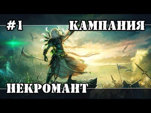 Герои меча и магии 5 некрополис магия