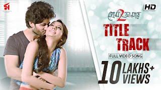 Prem Amar 2 (প্রেম আমার 2) | Title Track | Adrit | Puja | Kunal Ganjawala | Savvy | RCP | SVF