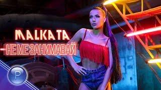 MALKATA - NE ME ZANIMAVAY / Малката - Не ме занимавай, 2019