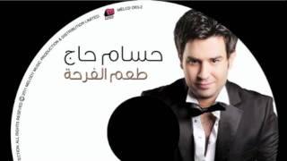مازيكا حسام الحاج ، قلبك تحميل MP3