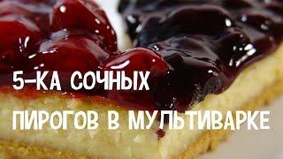 Пирог в мультиварке. 5-ка сочных пирогов в мультиварке. Рецепты пирогов