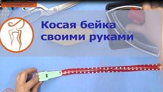 Курсы кройки и шитья. Косая бейка своими руками. Как сделать косую бейку.