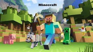 Minecraft #2 Достроил дом