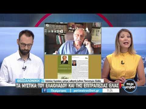 Τα μυστικά του ελαιολάδου και της επιτραπέζιας ελιάς   22/06/2021   ΕΡΤ