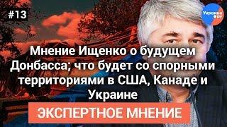 #Ростислав_Ищенко отвечает на вопросы зрителей #13