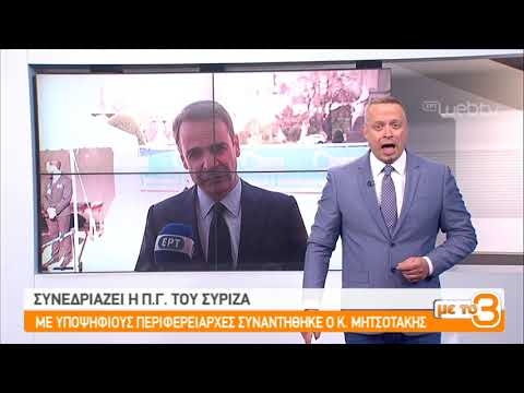 Τίτλοι Ειδήσεων ΕΡΤ3 18.00 | 29/05/2019 | ΕΡΤ