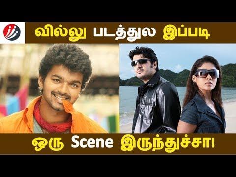 வில்லு படத்துல இப்படி ஒரு Scene இருந்துச்சா! | Tamil Cinema | Kollywood News | Cinema Seithigal