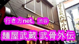 渋谷「麺屋武蔵武骨外伝」への行き方