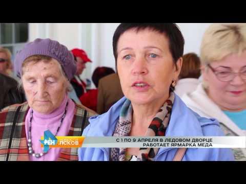 Новости Псков 04.04.2017 # Медовые реки в Ледовом