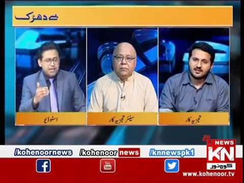Be Dhark 05 July 2019 | Kohenoor News Pakistan
