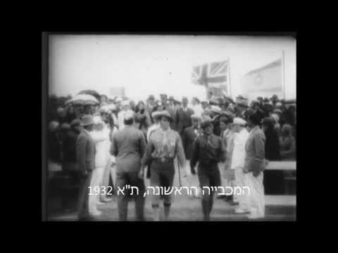 המכביה הראשונה בשנת 1932