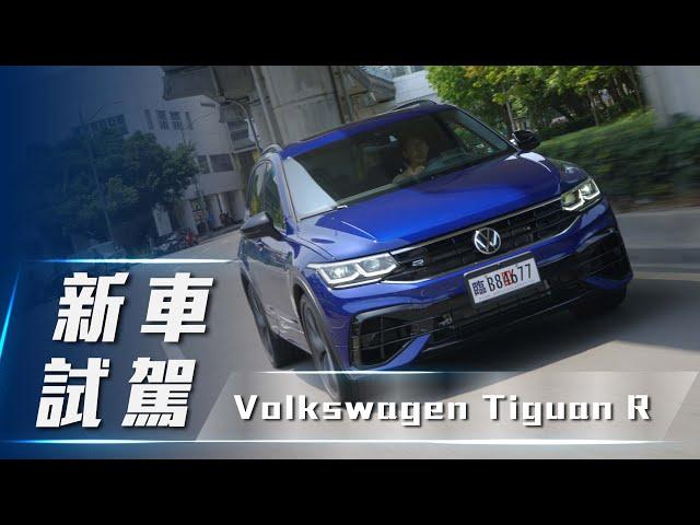 【新車試駕】Volkswagen Tiguan R 德系性能休旅來襲!【7Car小七車觀點】