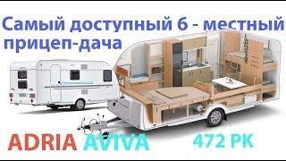 Самый доступный шестиместный прицеп-дача от Adria - Aviva 472 PK