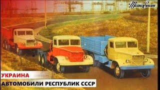 АВТОМОБИЛИ РЕСПУБЛИК СССР. УКРАИНА