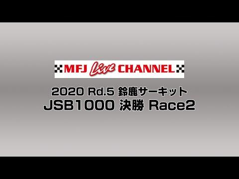 全日本ロードレース第8戦鈴鹿 JSB1000 決勝レース2ライブ配信動画
