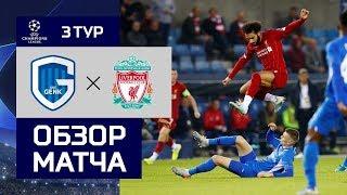 23.10.2019 Генк - Ливерпуль - 1:4. Обзор матча