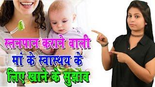 स्तनपान कराने वाली माँ के खाने के सुझाव Healthy Diet For Breastfeeding Moms - Baby Health Guide