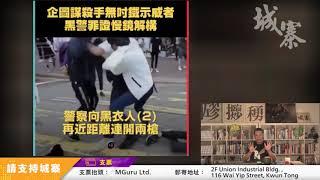 警察之亂 - 11/11/19 「三不館」1/2