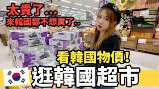 韓國知識◆跟我一起逛韓國超市!韓國物價貴還是划算?來韓國之後變得不想買的東西...?! | Mira 咪拉