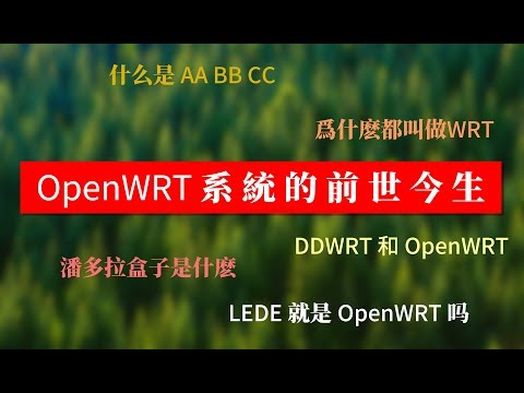 OpenWrt - portablecontacts net