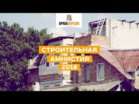 Как оформить самовольное строительство? Строительная амнистия 2018 - 2019