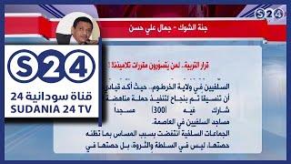 (قرار التربية لمن يتسورون مقررات تلاميذنا) - عمود الصحفي جمال علي حسن - مانشيتات سودانية