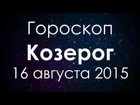 Гороскоп водолея на февраль 2014 год