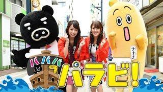 『パパパパラビ!』宇垣アナ&鷲見アナちょい出しオフトーク「パラビ」で独占配信中!TBS
