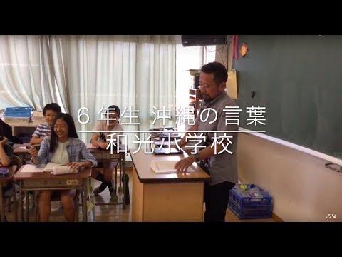 和光小学校 6年生総合学習「沖縄の言葉」
