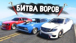 РУССКИЕ ВОРЫ УКРАЛИ МАШИНЫ НА МАЛИБУ! - БИТВА ВОРОВ В GTA 5 ONLINE