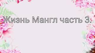 """Комикс фнаф """" Жизнь Мангл """" часть 3."""