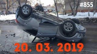 ☭★Подборка Аварий и ДТП/Russia Car Crash Compilation/#855/March 2019/#дтп#авария