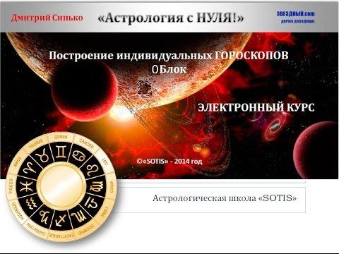 Спб астрология обучение