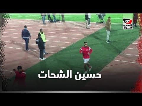 مشجع أهلاوي يداعب حسين الشحات قبل مواجهة المقاولون: «هاخطف أخوك محمد»