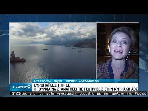 Βρυξέλλες | Σύνοδος Κορυφής – Η στρατηγική της Αθήνας | 30/09/2020 | ΕΡΤ