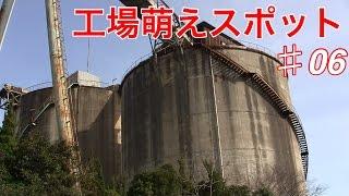 三菱マテリアル九州工場萌えスポット⑥