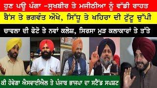 ਲਓ Navjot Sidhu ਅਤੇ Sukhpal Khaira ਦੀ ਚੁੱਪ ਤੇ ਉੱਠਣ ਲੱਗੇ ਸਵਾਲ ? Punjabi News 21 August 2019 I Punjab
