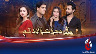 Dil Dharkan Aur Tum | Official Trailer Released | Aaj Entertainment