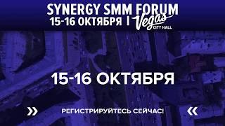 Synergy SMM Forum 2018| Университете СИНЕРГИЯ