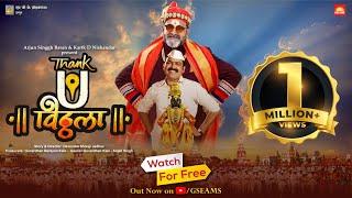 Thank You Vitthala - Full Movie | Makarand Anaspure | Mahesh Manjarekar | Latest Marathi Movies