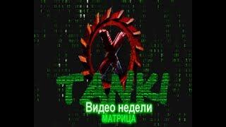 Видео недели для конкурса по Tanki X, на тему: 💡 Матрица 💡