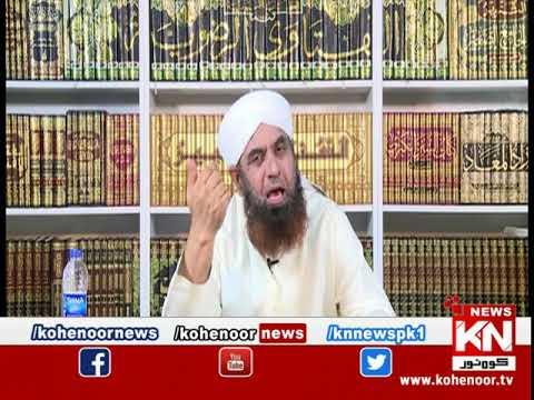 Ahkam Ul Quran 21 May 2020 | Kohenoor News Pakistan
