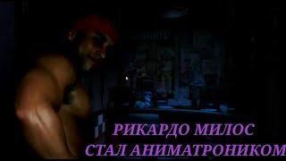 Ебанутый Рикардо Милос стал аниматроником и пугает до смерти охранника из Five Nights At Freddy