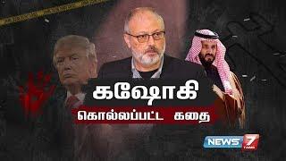 கஷோகி கொல்லப்பட்ட கதை | Saudi Arabia Journalist Jamal Khashoggi Death | News7 Tamil