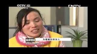 20130921 庭审现场 为爱疯狂的女人