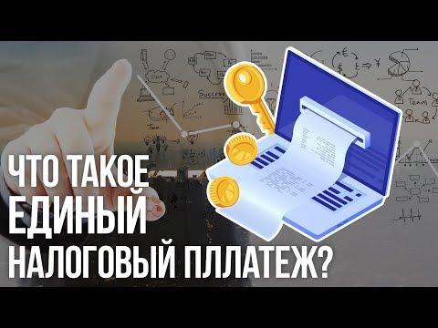 Что такое единый налоговый платёж?