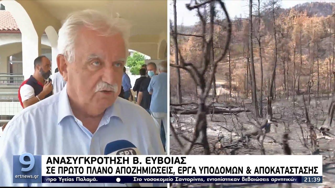 Ανασυγκρότηση Β. Εύβοιας: Σε πρώτο πλάνο αποζημιώσεις, έργα υποδομών και αποκατάστασης ΕΡΤ 7/9/2021