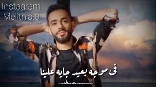 مازيكا حصريا رامي جمال أدف يامراكبي❤️ تحميل MP3