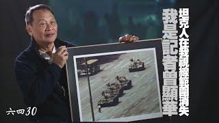 六四30周年 - 我是記者 曾顯華 - 坦克人在我視線範圍消失