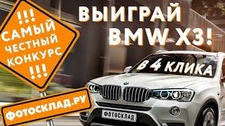 4 клика и BMW X3 твоя от Фотосклад.ру